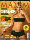 "Stacy Ferguson 'Maxim' Russia Foto 351 (Стэйси Фергюсон ""Максим"" Россия Фото 351)"