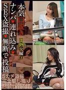 [KKJ-005] 本気(マジ)口説き ナンパ 連れ込み SEX盗撮 無断で投稿 美熟女編 3